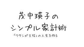 茂中 瑛子(もなかあきこ)のシンプルに家計を整える「シンプル家計術」