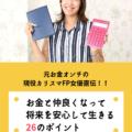 【お金のアッコちゃん、LINE@はじめまーす☆】